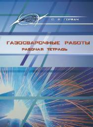 Газосварочные работы. Рабочая тетрадь ISBN 978-985-503-545-0