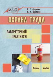 Охрана труда. Лабораторный практикум ISBN 978-985-503-550-4