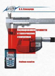 Нормирование точности и технические измерения ISBN 978-985-503-551-1
