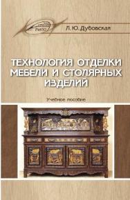 Технология отделки мебели и столярных изделий ISBN 978-985-503-568-9