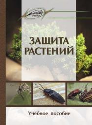 Защита растений ISBN 978-985-503-583-2