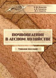 Почвоведение в лесном хозяйстве ISBN 978-985-503-587-0