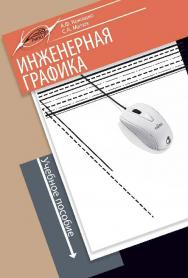Инженерная графика ISBN 978-985-503-590-0