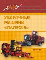 Уборочные машины «ПАЛЕССЕ» ISBN 978-985-503-594-8