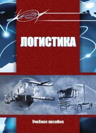 Логистика ISBN 978-985-503-602-0