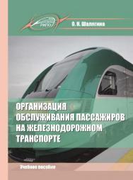 Организация обслуживания пассажиров на железнодорожном транспорте ISBN 978-985-503-608-2