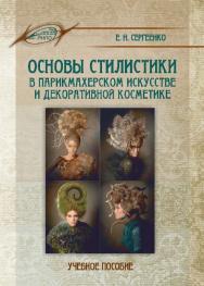 Основы стилистики в парикмахерском искусстве и декоративной косметике ISBN 978-985-503-633-4