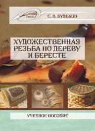Художественная резьба по дереву и бересте ISBN 978-985-503-638-9