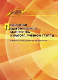 Повышение педагогического мастерства куратора учебной группы ISBN 978-985-503-641-9