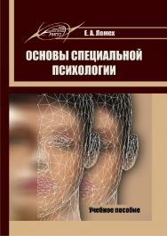 Основы специальной психологии ISBN 978-985-503-718-8