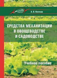 Средства механизации в овощеводстве и садоводстве ISBN 978-985-503-721-8