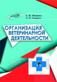 Основы ветеринарной деятельности ISBN 978-985-503-741-6