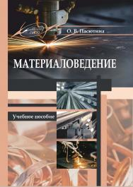 Материаловедение ISBN 978-985-503-790-4