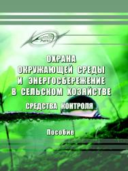 Охрана окружающей среды и энергосбережение в сельском хозяйстве. Средства контроля ISBN 978-985-503-796-6