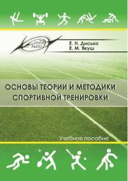 Основы теории и методики спортивной тренировки ISBN 978-985-503-802-4