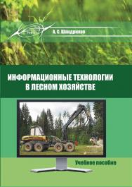 Информационные технологии в лесном хозяйстве ISBN 978-985-503-818-5