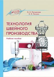 Технология швейного производства ISBN 978-985-503-842-0