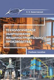 Технологическое оборудование машиностроительного производства ISBN 978-985-503-849-9