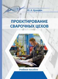 Проектирование сварочных цехов ISBN 978-985-503-854-3