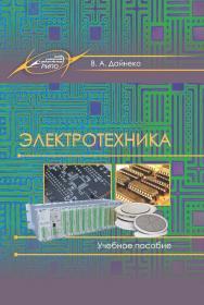 Электротехника : Учебное пособие ISBN 978-985-503-973-1