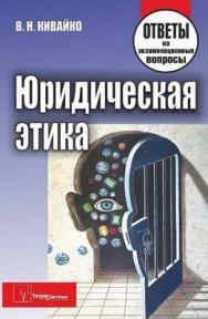 Юридическая этика: ответы на экзаменац. вопр. ISBN 978-985-536-220-4