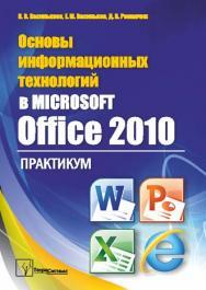 Основы информационных технологий в Microsoft Office 2010 : практикум ISBN 978-985-536-287-7
