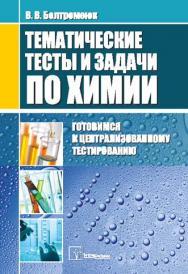 Тематические тесты и задачи по химии: готовимся к централизованному тестированию ISBN 978-985-536-290-7
