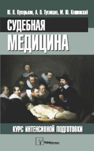 Судебная медицина : курс интенсивной подготовки ISBN 978-985-536-370-6