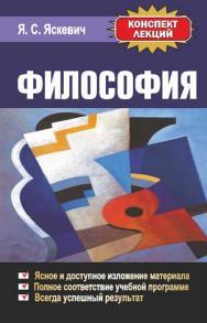 Философия : конспект лекций ISBN 978-985-7067-31-2