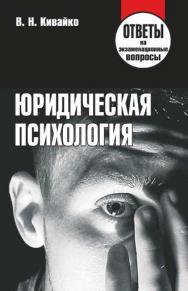 Юридическая психология : ответы на экзаменационные вопросы ISBN 978-985-7067-90-9