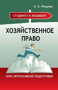 Хозяйственное право : курс интенсивной подготовки ISBN 978-985-7081-05-9