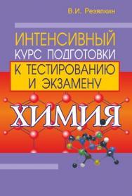 Химия : интенсивный курс подготовки к тестированию и экзамену ISBN 978-985-7081-27-1