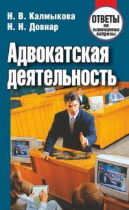 Адвокатская деятельность : ответы на экзаменационные вопросы ISBN 978-985-7081-33-2