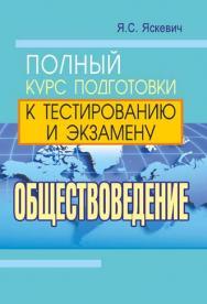 Обществоведение : полн. курс подгот. к тестированию и экзамену ISBN 978-985-7081-65-3
