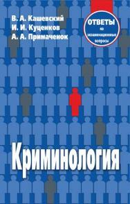 Криминология : ответы на экзаменационные вопросы ISBN 978-985-7081-80-6