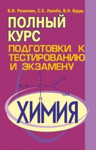 Химия : полный курс подготовки к тестированию и экзамену ISBN 978-985-7081-95-0