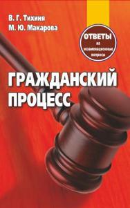 Гражданский процесс : ответы на экзаменационные вопросы ISBN 978-985-7171-03-3