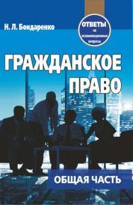 Гражданское право. Общая часть : ответы на экзаменационные вопросы ISBN 978-985-7171-05-7