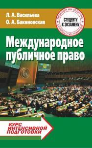 Международное публичное право : курс интенсивной подготовки ISBN 978-985-7171-08-8