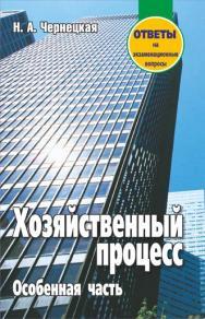 Хозяйственный процесс. Особенная часть : ответы на экзаменационные вопросы ISBN 978-985-7171-13-2