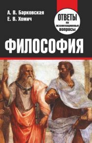 Философия : ответы на экзаменационные вопросы ISBN 978-985-7171-18-7