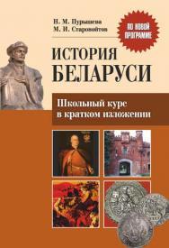 История Беларуси : школьный курс в кратком изложении ISBN 978-985-7171-21-7