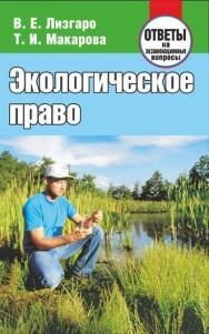 Экологическое право : ответы на экзаменац. вопр. ISBN 978-985-7171-23-1