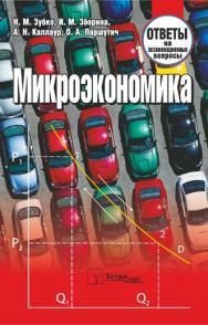 Микроэкономика : ответы на экзаменационные вопросы ISBN 978-985-7171-27-9