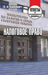 Налоговое право : ответы на экзаменационные вопросы ISBN 978-985-7171-30-9