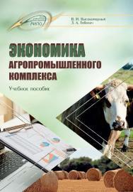 Экономика агропромышленного комплекса : Учебное пособие ISBN 978-985-7234-01-1