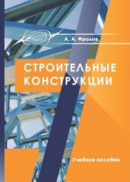 Строительные конструкции : Учебное пособие ISBN 978-985-7234-02-8