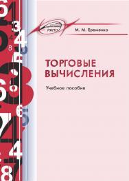 Торговые вычисления : Учебное пособие ISBN 978-985-7234-07-3