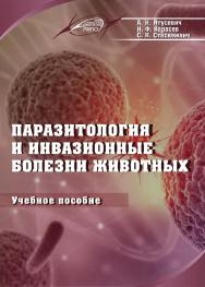 Паразитология и инвазионные болезни животных : Учебное пособие ISBN 978-985-7234-12-7