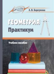 Геометрия. Практикум : Учебное пособие ISBN 978-985-7234-14-1